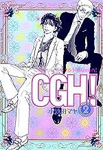 表紙: CGH! 〈Cactus,Go to Heaven!〉 (2) (FEEL COMICS) | 小池田マヤ