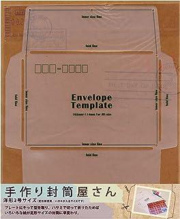ビジョンクエスト 手作りシリーズ 封筒屋さん 洋形2号 FTP01 封筒テンプレート