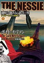 表紙: THE NESSIE ザ・ネッシー 湖底に眠る伝説の巨獣 下 (竹書房文庫) | ボイド・モリソン