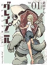 表紙: グレイプニル(1) (ヤングマガジンコミックス) | 武田すん