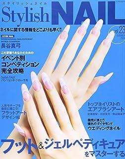 Stylish nail vol.23 フット&ジェルペディキュアをマスターする (レッスンシリーズ)