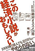 表紙: この経済小説がおもしろい! | 堺 憲一