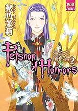 表紙: Petshop of Horrors 漂泊の箱舟編 2 (夢幻燈コミックス) | 秋乃茉莉