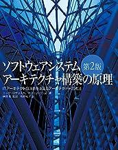 表紙: ソフトウェアシステムアーキテクチャ構築の原理 第2版 | ニック・ロザンスキ