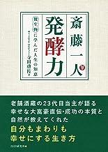 表紙: 斎藤一人 発酵力 微生物に学んだ人生の知恵   寺田 啓佐