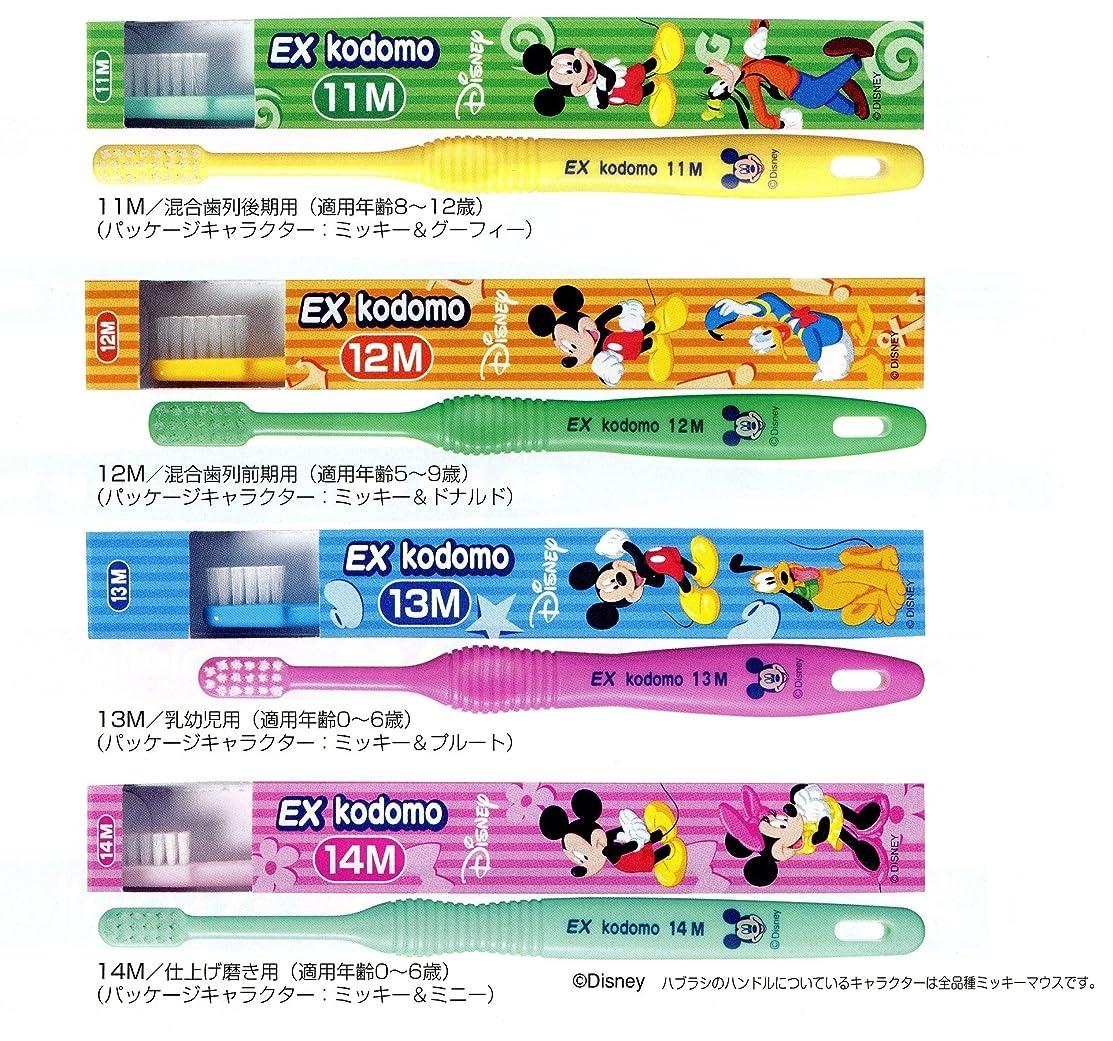 ずんぐりしたピーク生産的ライオン コドモ ディズニー DENT.EX kodomo Disney 1本 11M イエロー (8?12歳)
