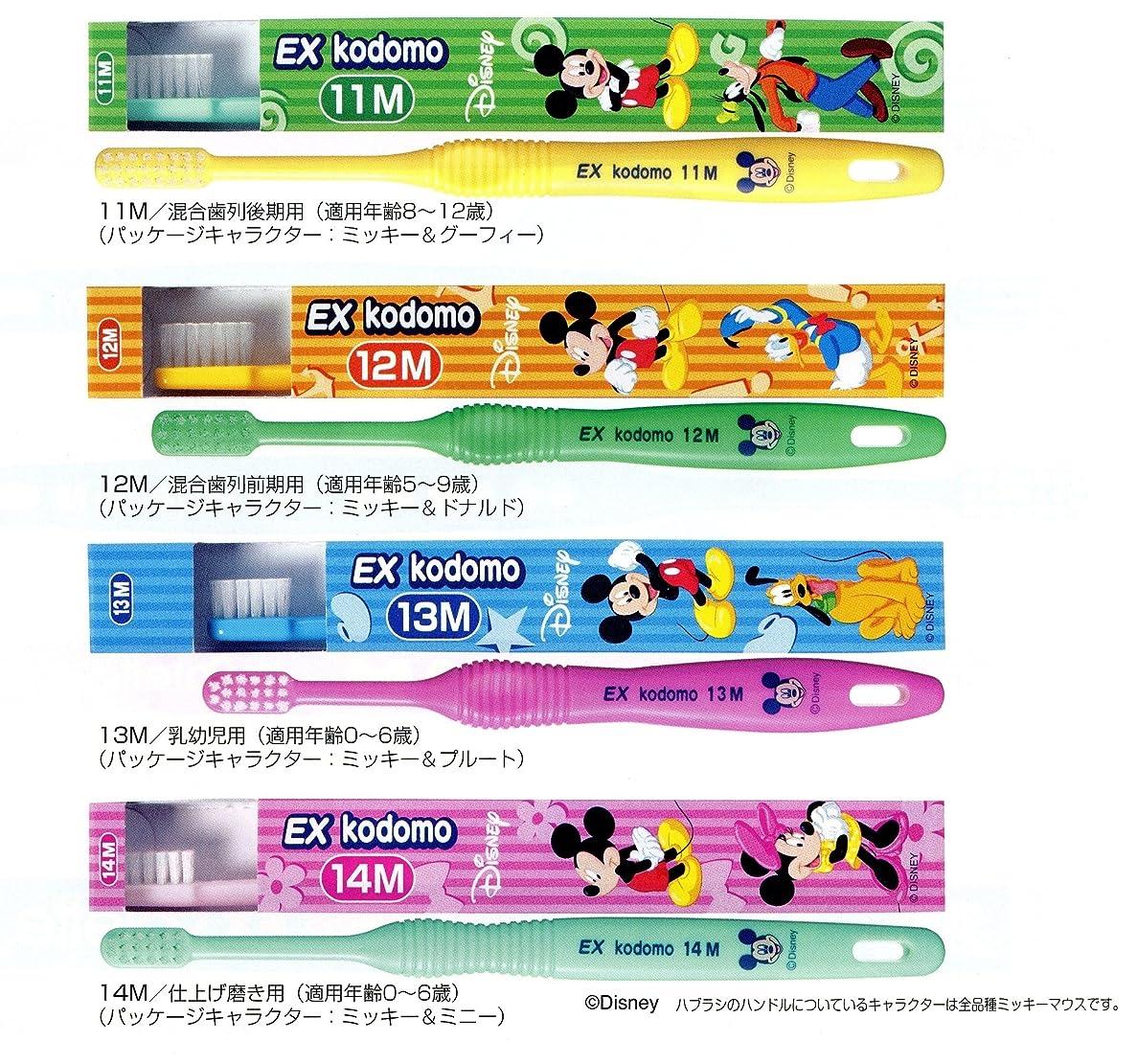 番号薄暗い批判ライオン デントEX 子ども用歯ブラシ kodomo12M Disney 混合歯列前期用 5~9歳