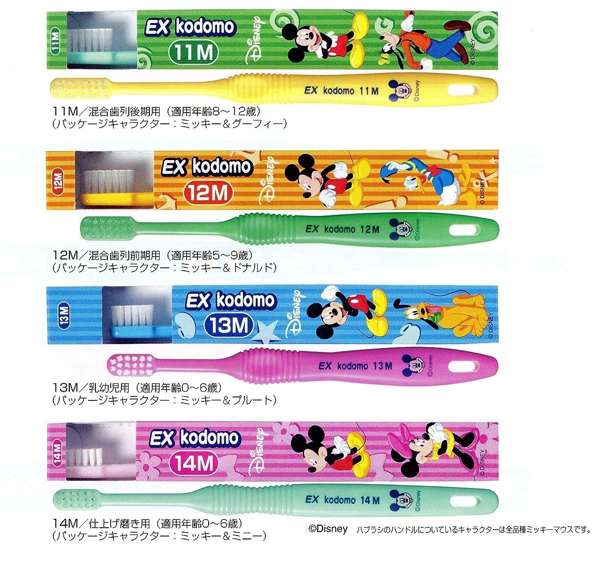 真実にこねる不健康ライオン デントEX 子ども用歯ブラシ kodomo12M Disney 混合歯列前期用 5~9歳