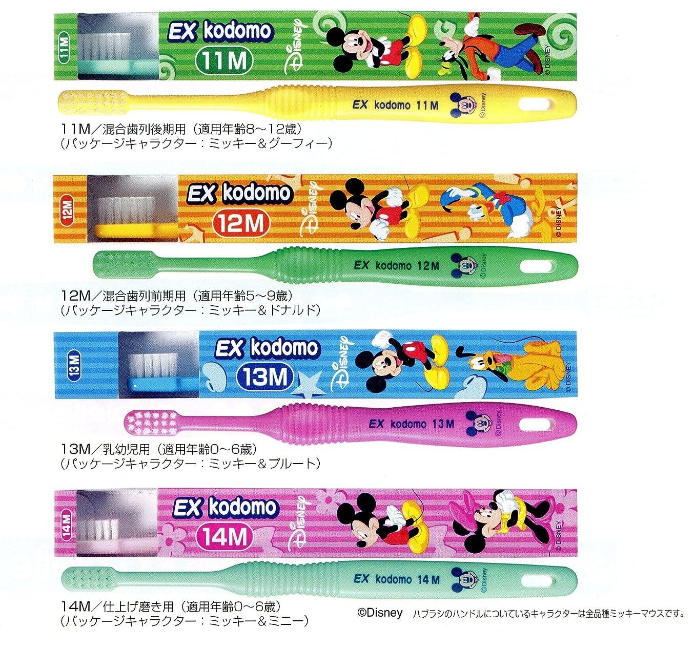 階段収まる負担ライオン デントEX 子ども用歯ブラシ kodomo12M Disney 混合歯列前期用 5~9歳