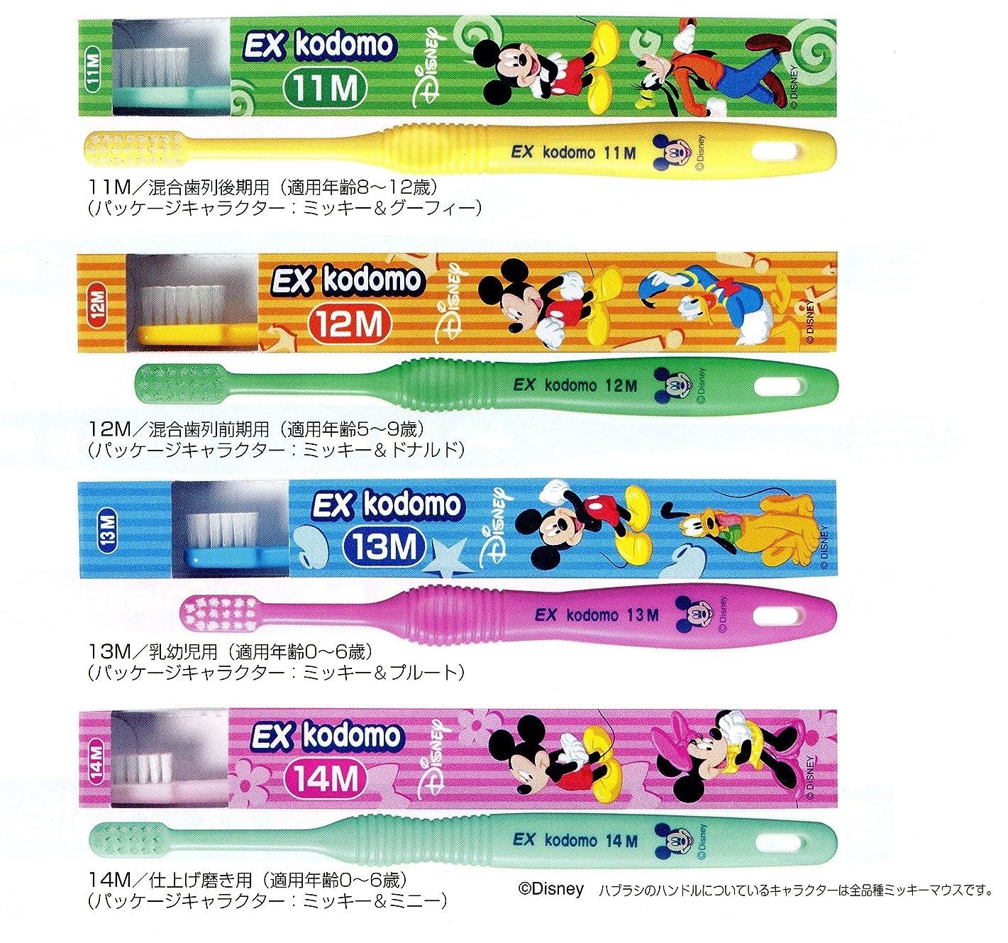 手段人口水を飲むライオン コドモ ディズニー DENT.EX kodomo Disney 1本 12M イエロー (5?9歳)