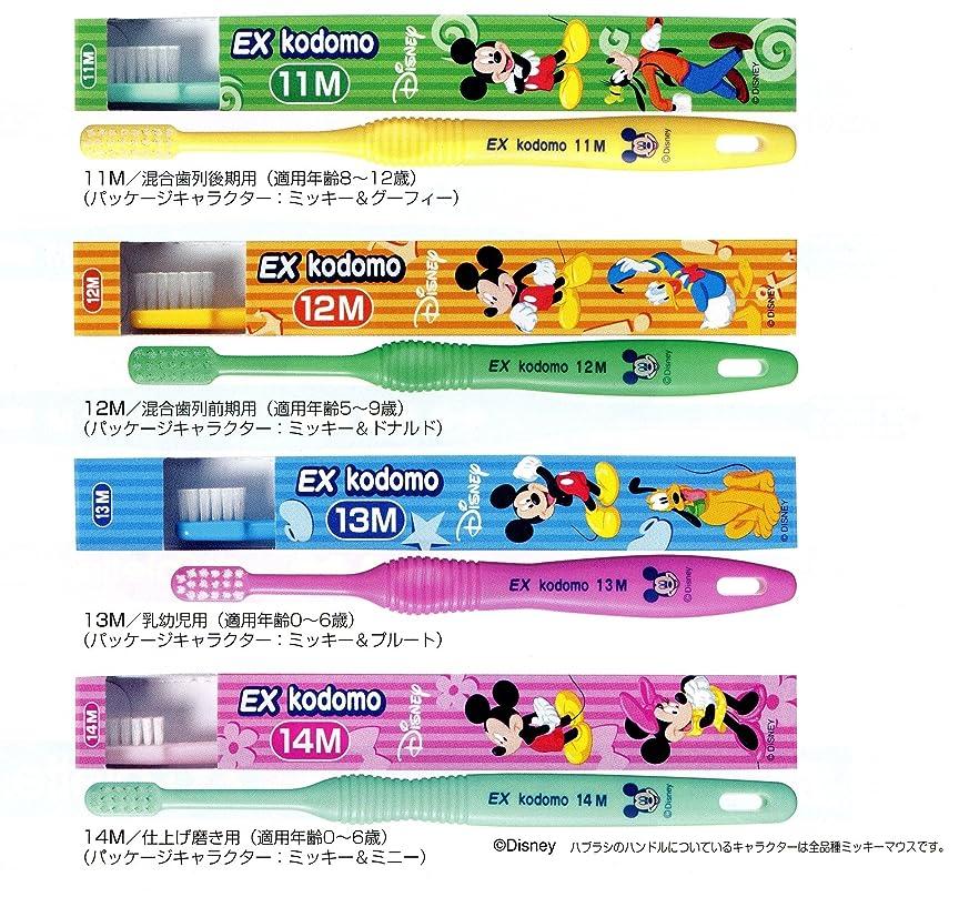 実施するテメリティプロフィールライオン コドモ ディズニー DENT.EX kodomo Disney 1本 12M ブルー (5?9歳)