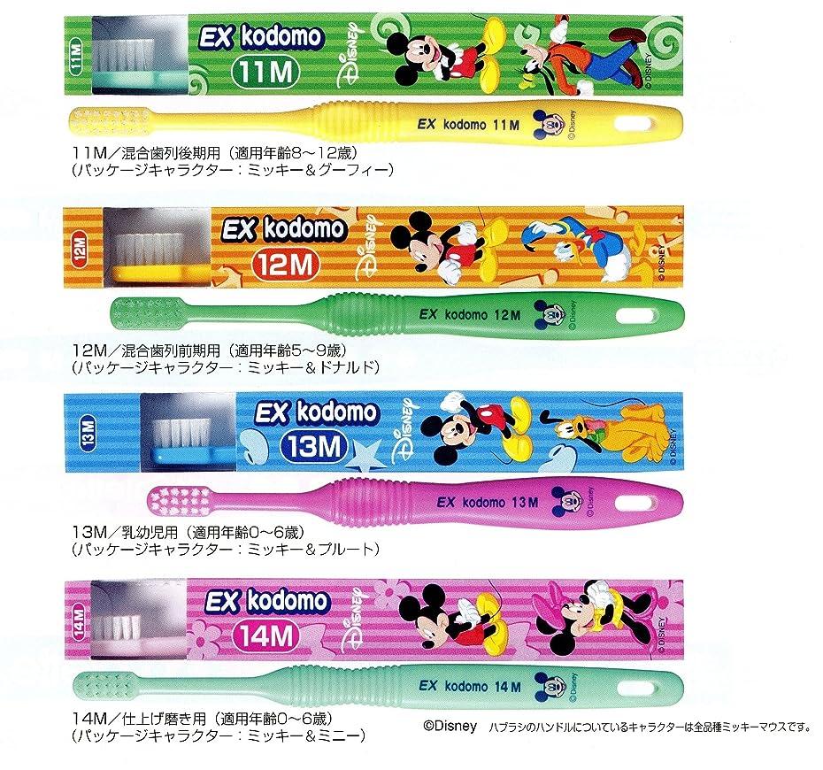 欠席期待海嶺ライオン デントEX 子ども用歯ブラシ kodomo12M Disney 混合歯列前期用 5~9歳