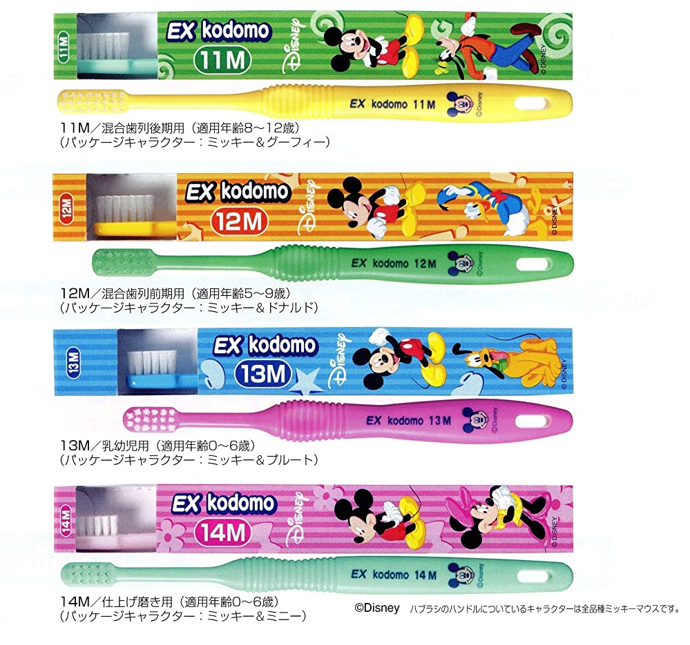 ライオン デントEX 子ども用歯ブラシ kodomo12M Disney 混合歯列前期用 5~9歳