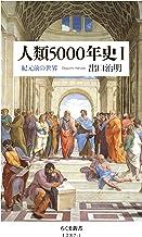 表紙: 人類5000年史I ──紀元前の世界 (ちくま新書) | 出口治明