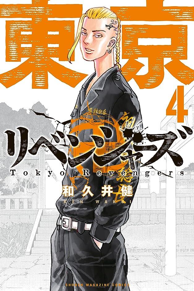 成長ティーム電子レンジ東京卍リベンジャーズ(4) (週刊少年マガジンコミックス)