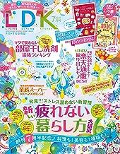 表紙: LDK (エル・ディー・ケー) 2020年7月号 [雑誌] | LDK編集部