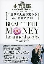 表紙: Beautiful Money 4週間で人生が変わる心とお金の法則 | リアン・ジェイコブス