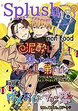 Splush vol.48 青春系ボーイズラブマガジン [雑誌]