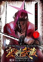 表紙: 変剣武蔵[1話売り] (少年ハナトユメ) | 魔木