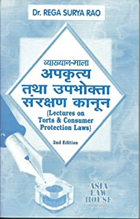 Lectures on Torts & Consumer Protection Laws (Hindi)