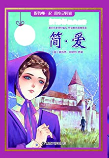 新课标经典名著 学生版 简 爱 (新课标经典名著 : 学生版)