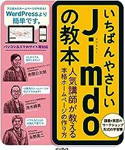 表紙: いちばんやさしいJimdoの教本 人気講師が教える本格ホームページの作り方 「いちばんやさしい教本」シリーズ | 赤間 公太郎