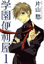 表紙: 学園便利屋(1) (ウィングス・コミックス) | 片山愁