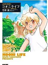 表紙: よみきりものの… コオニライフ (ビームコミックス) | 竹本 泉