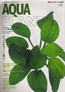 アクアプランツ 2004 No.01 すべての水草ファンに贈る! (月刊アクアライフ)