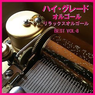 轍 -わだち- Originally Performed By コブクロ (リラックスオルゴール)