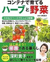 表紙: コンテナで育てるハーブと野菜 | 深町貴子