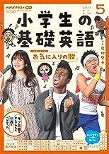 NHKラジオ 小学生の基礎英語 2021年 5月号 [雑誌] (NHKテキスト)