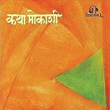 Aata Aamod Sunasi Aale: Kathamokashi - Marathi Audiobook