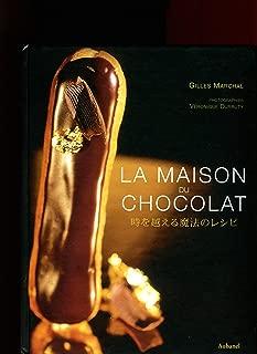 LA MAISON DU CHOCOLAT 時を越える魔法のレシピ ラ・メゾン・デュ・ショコラ