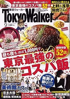東京ウォーカー2019年9月号