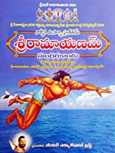 Sri Ramayanam SundaraKanda Vakhyopetam: (Telugu) (SriRamayanamVakhyopetam Book 4)
