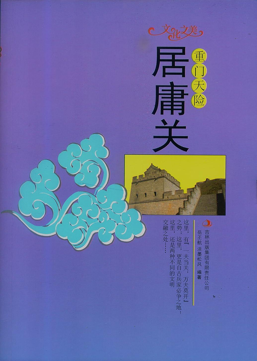 高原永遠の資料重门天险——居庸关 (Chinese Edition)