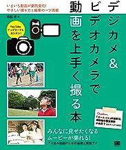 表紙: デジカメ&ビデオカメラで動画を上手く撮る本 | 森脇 孝