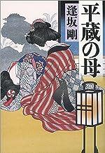 表紙: 平蔵の母 (文春e-book) | 逢坂 剛