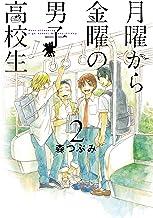 表紙: 月曜から金曜の男子高校生 2巻 | 森つぶみ