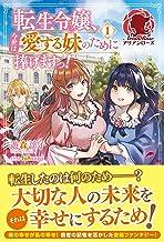 【電子限定版】転生令嬢、今世は愛する妹のために捧げますっ! 1 (アリアンローズ)