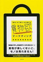 表紙: 買物欲マーケティング | 博報堂買物研究所
