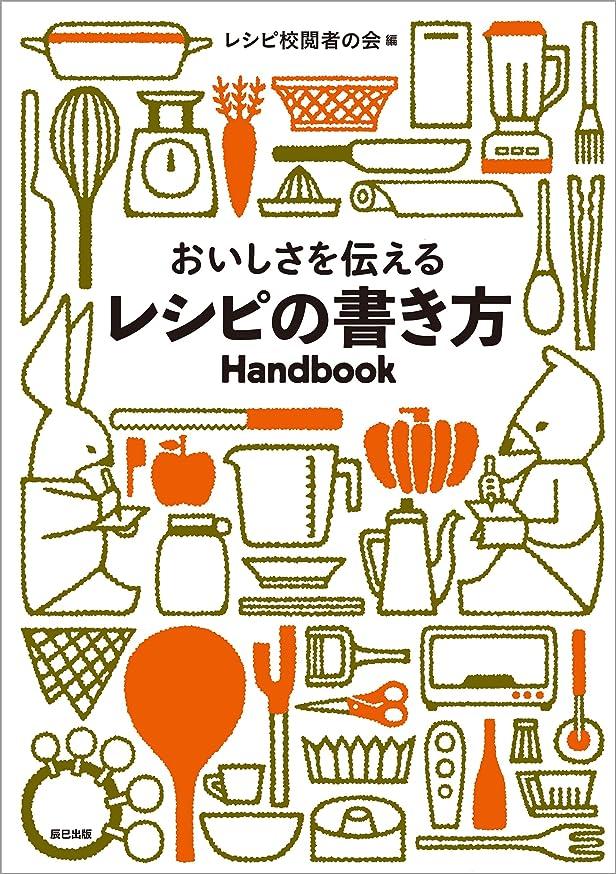 してはいけない血色の良い見捨てるおいしさを伝えるレシピの書き方Handbook