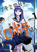 表紙: ブキミの谷のロボ子さん1 (電撃コミックスNEXT) | 伊咲 ウタ
