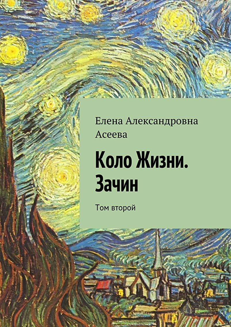 Коло Жизни. Зачин: Том второй (Russian Edition)