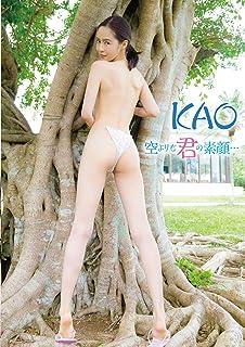 KAO  空よりも君の素顔… [DVD]