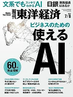 週刊東洋経済 2017年7/8号 [雑誌]