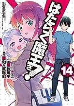表紙: はたらく魔王さま!(14) (電撃コミックス) | 和ヶ原 聡司
