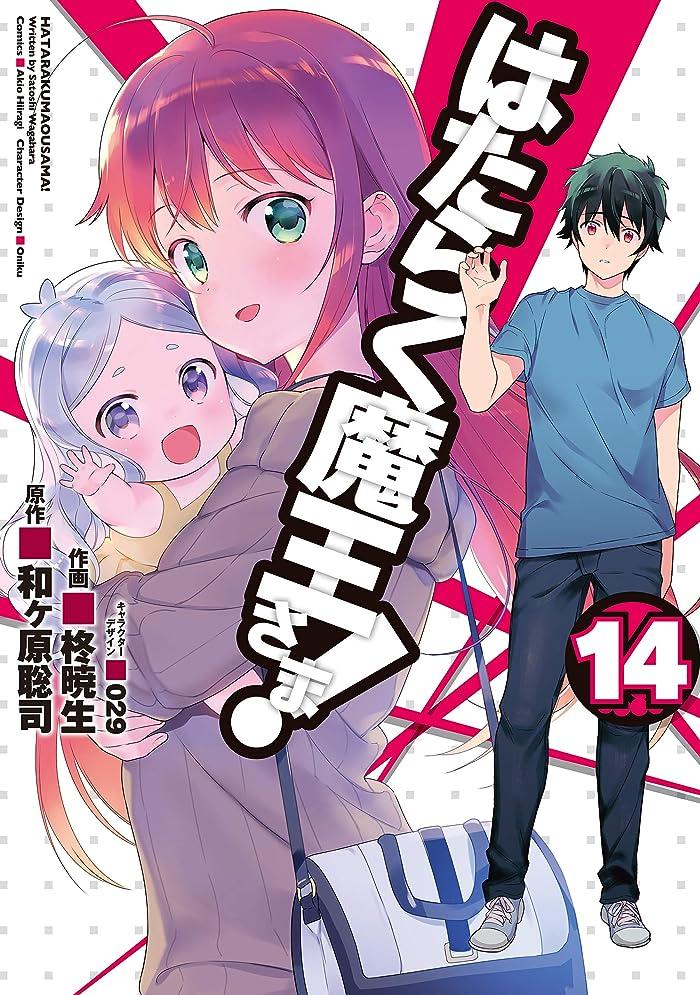 ジレンマ拡張ゴールはたらく魔王さま!(14) (電撃コミックス)