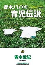 表紙: 青木パパの育児伝説   桜沢エリカ